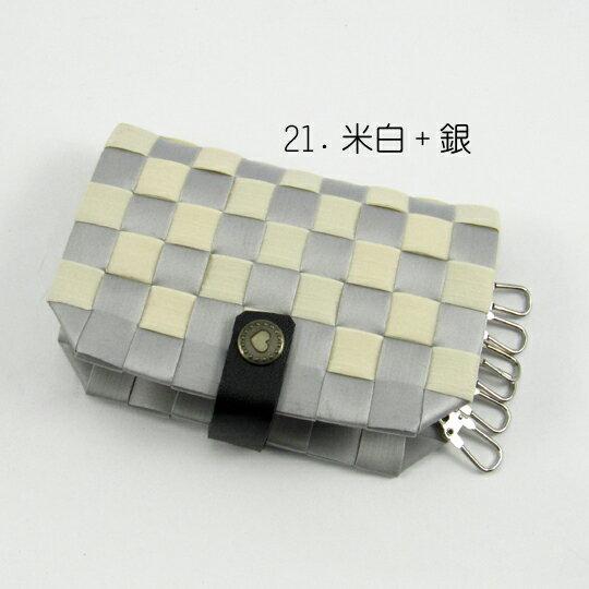 New!12mm鑰匙包【材料包】21.米白+銀