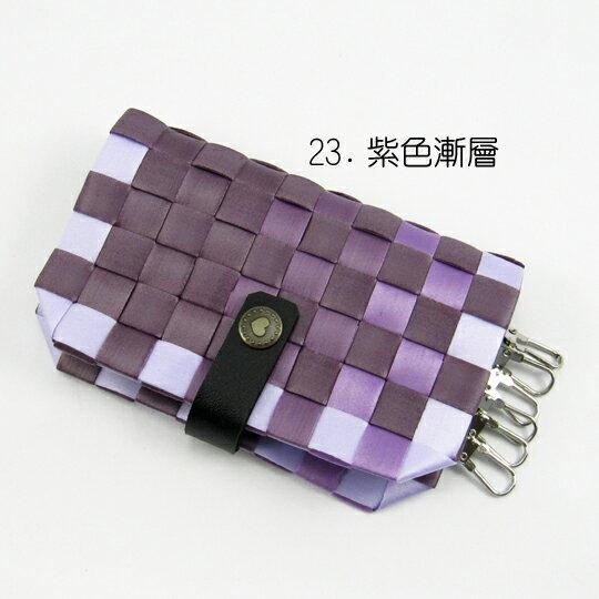 New!12mm鑰匙包【材料包】23.紫色漸層