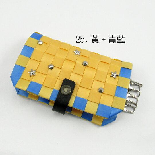 New!12mm鑰匙包【材料包】25.黃+青藍