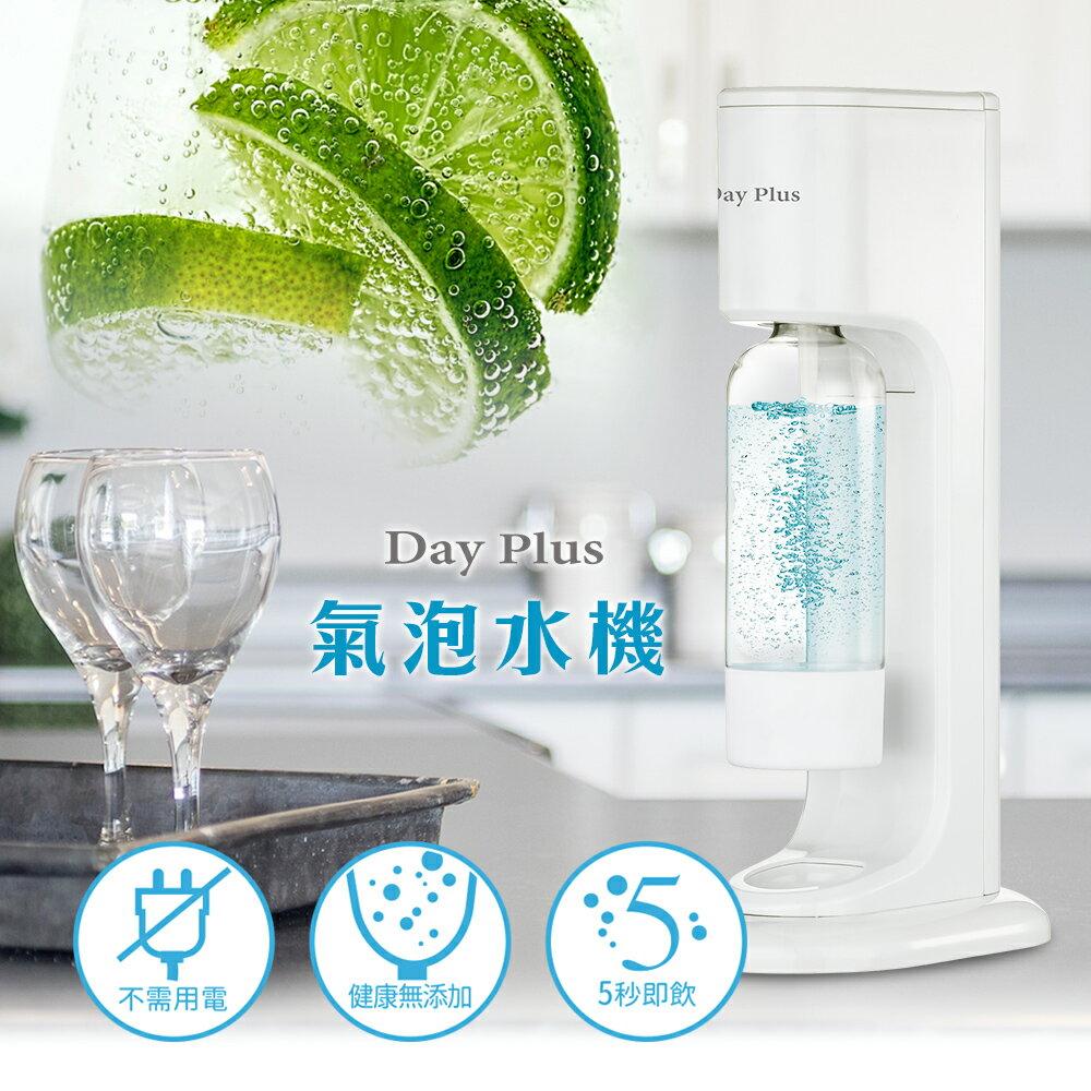 【DayPlus】健康飲無線式氣泡水機 HF-C1872 廚房家電