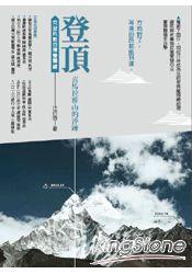 登頂.喜瑪拉雅山的淬鍊:克服挑戰的管理關鍵