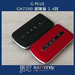 (簡配/全配)部隊版 G-PLUS/GPlus GH7200 摺疊機/老人機/銀髮族手機【馬尼行動通訊】