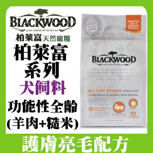 BLACKWOOD 柏萊富狗飼料- 全齡犬護膚亮毛5磅-羊+米