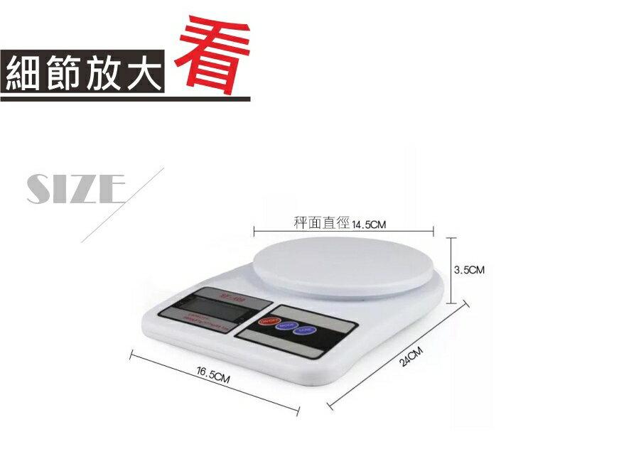 《SD0171》促銷!帶背光 繁體 中文按鍵 10kg 料理秤 電子秤 液晶秤 茶葉 / 烘焙 / 點心 / 中藥 迷你秤 廚房秤 6