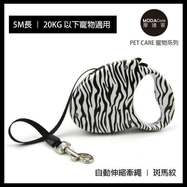 【摩達客寵物系列】動物圖紋系列寵物自動伸縮牽繩拉繩(斑馬紋5米長20KG以下適用)