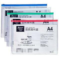 尚禹Pencom A4-H 橫式 / A4-V 直式 透明資料套 套明資料夾 收納袋 拉鍊袋 夾鏈袋 資料袋 [促銷價]