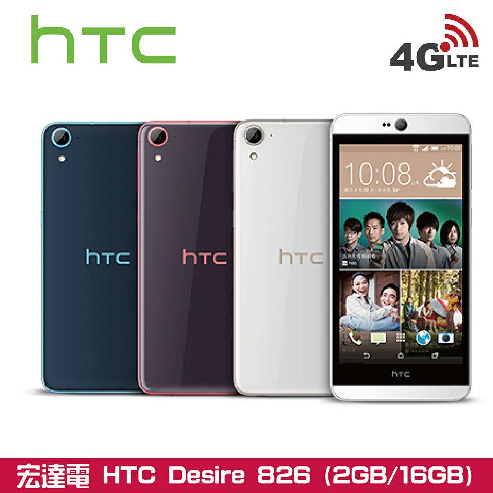 【HTC】D826 八核心 4GLTE 智慧型手機 福利品(5.5吋1080P Full HD大螢幕)