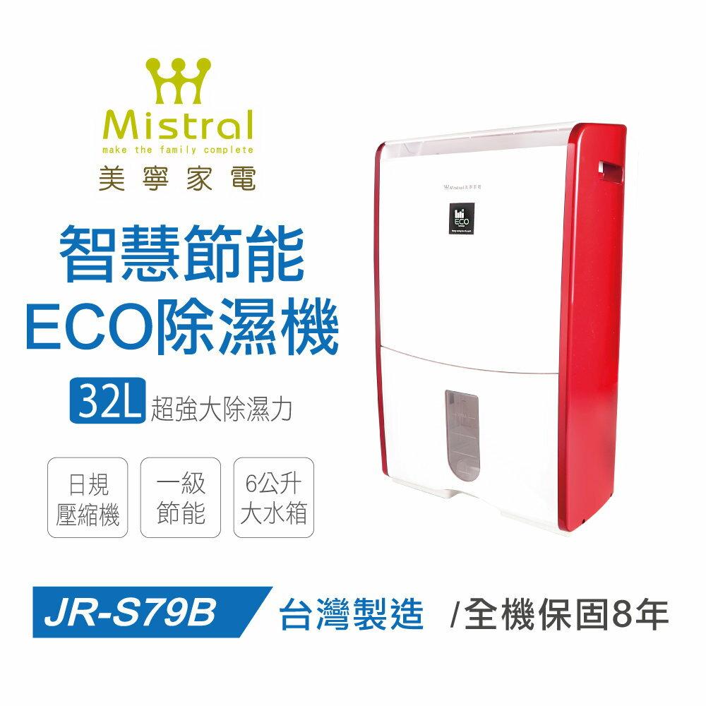 <br/><br/>  12/23-12/26活動優惠價 美寧ECO節能16L高階除濕機JR-S79B (紅色)<br/><br/>