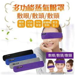 最新款旗艦型 [USB三合一多功能熱敷眼罩] 可敷眼/敷頭/敷頸 USB發熱眼罩 USB熱敷眼罩