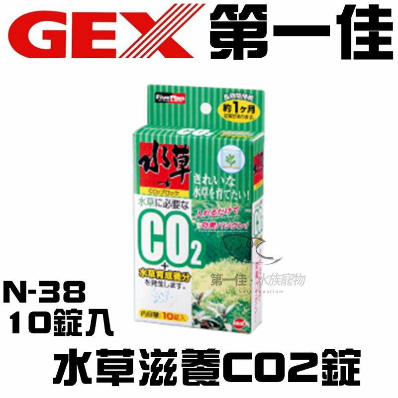 ^~第一佳 水族寵物^~ 五味GEX~水草滋養CO2錠 N~38 10錠入 ~一錠可維持1