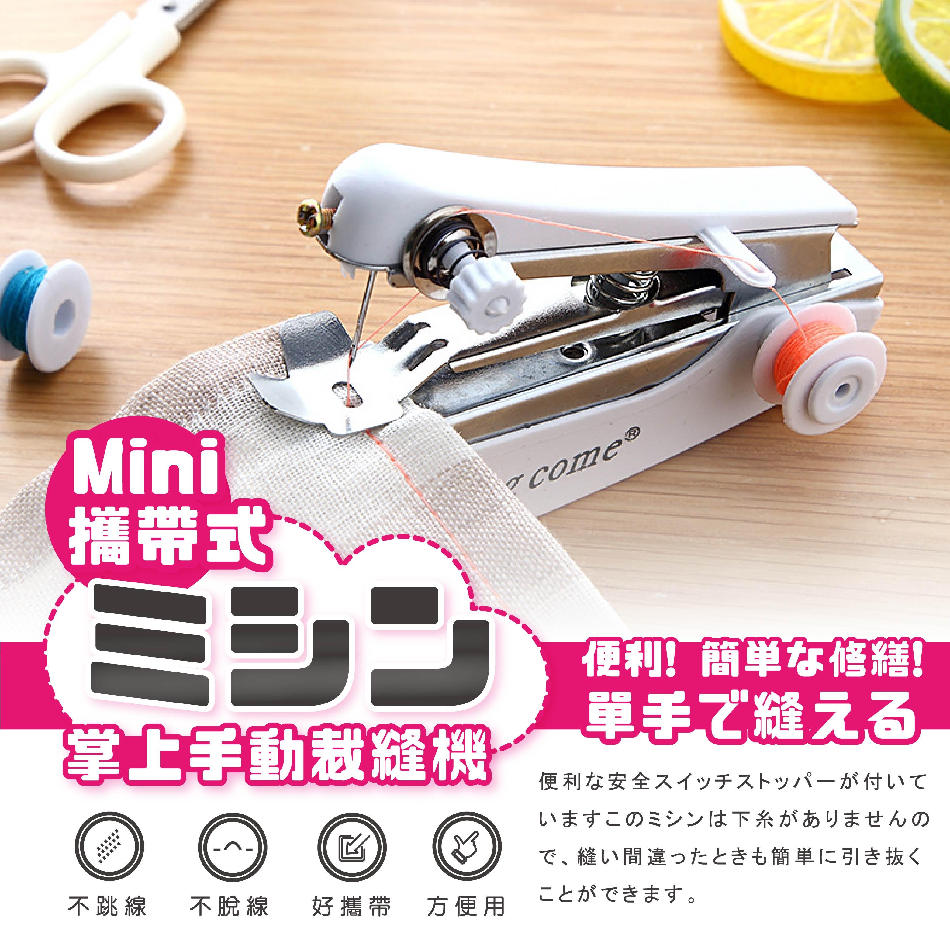 『 』迷你縫紉機 縫紉機 便攜式迷你小型 手持縫紉機 家用多 袖珍手動 縫鈕扣【BE521】