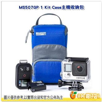 MindShift 曼德士 GOPRO 行動攝影配件 MS507GP 1 Kit Case 主機收納包 彩宣公司貨 分期零利率