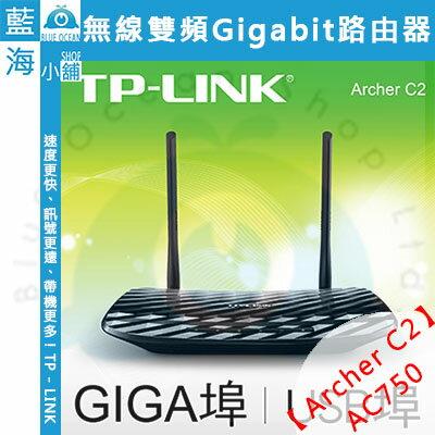 TP-LINK Archer C2 AC750無線雙頻Gigabit路由器