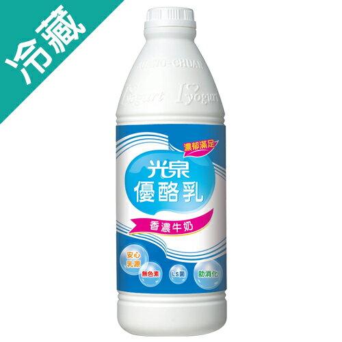 <br/><br/> 光泉濃牛奶優酪乳900ml【愛買冷藏】<br/><br/>