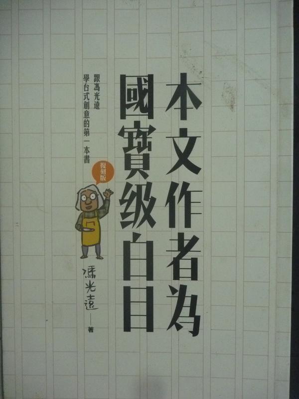 【書寶二手書T7/文學_LNX】本文作者為國寶級白目(復刻版)_馮光遠