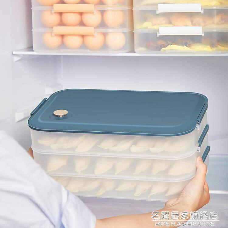 九陽凍餃子盒多層餛飩收納盒冰箱冷凍放餃子專用托盤雞蛋保鮮盒子【新品】