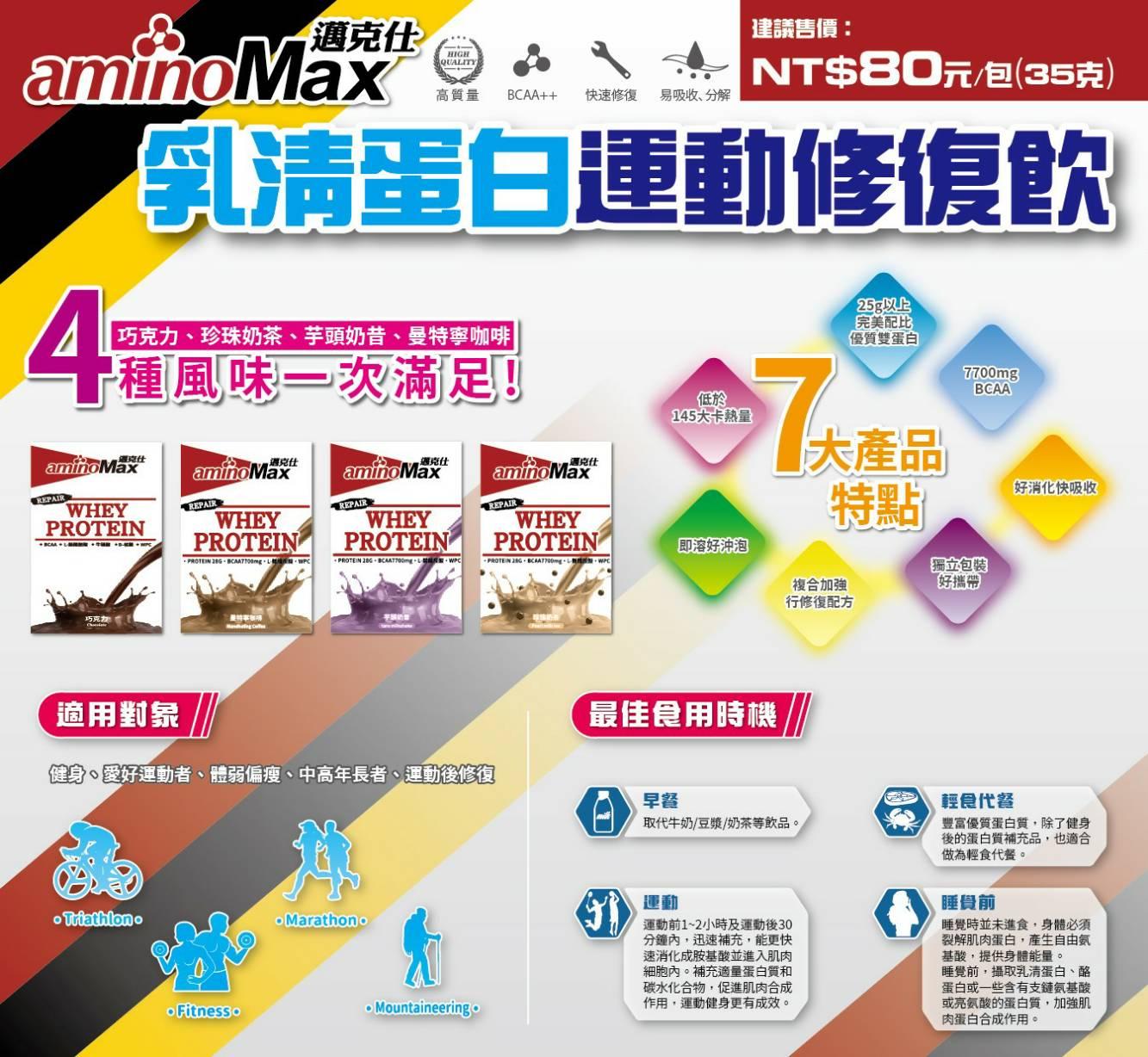 台灣《aminoMax》 邁克仕 乳清蛋白運動修復飲-四種口味