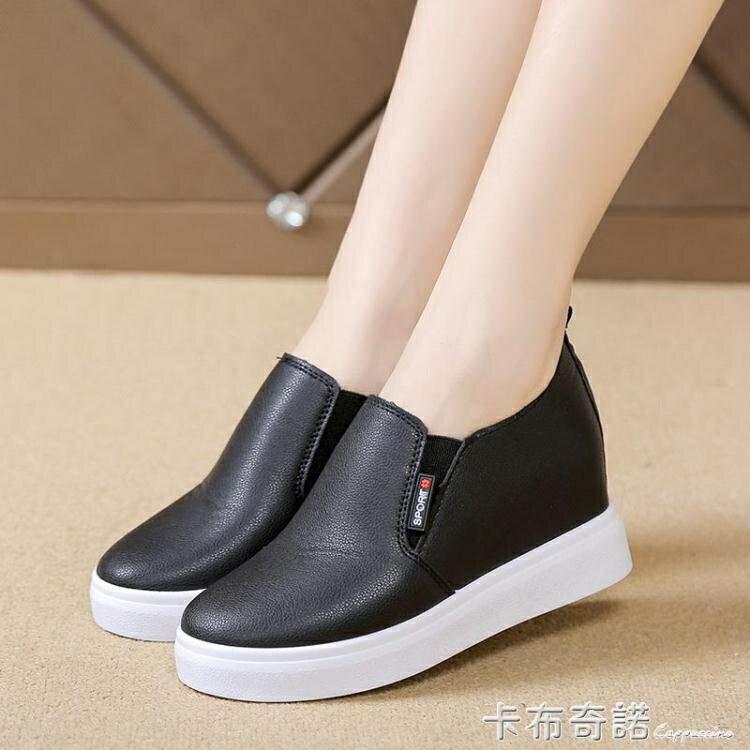 內增高休閒鞋春季新款小白鞋子懶人鞋厚底春秋單鞋一腳蹬女鞋 卡布奇諾 8號時光
