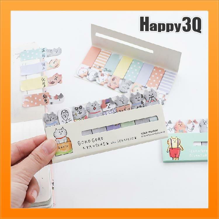 便利貼書籤讀書 分類貼可愛卡通貓咪書本標籤分類便利貼一組8入-多款【AAA3799】