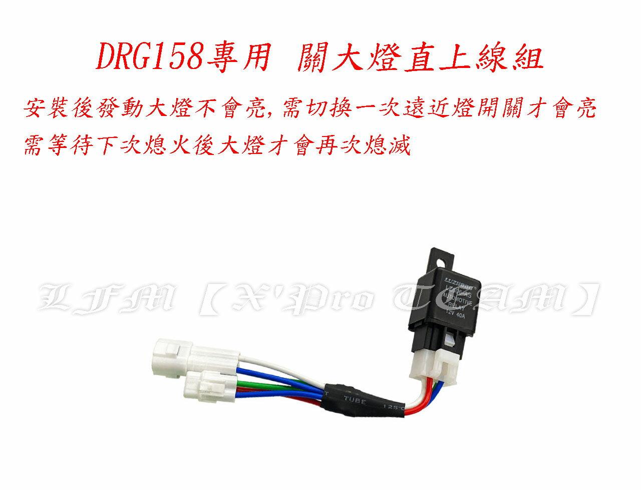 【LFM】DRG DRG158 專用 關大燈線組 直上 破解 解除 全時點燈