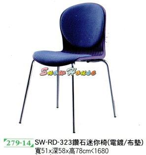 ╭☆雪之屋居家生活館☆╯279-14SW-RD-323電鍍布墊鑽石迷你椅休閒椅