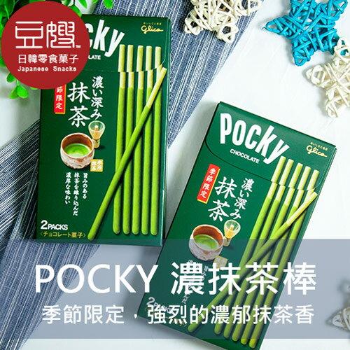 【豆嫂】日本零食GlicoPocky濃厚抹茶巧克力棒(季節限定)★5月宅配$499免運★