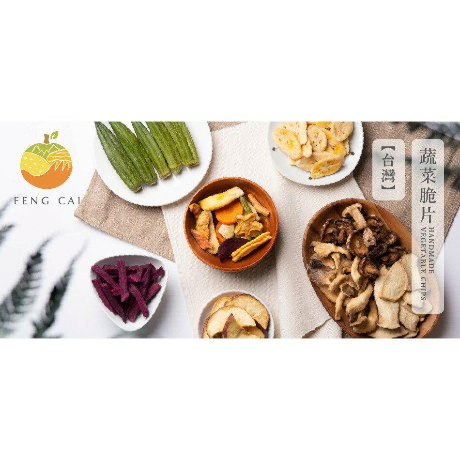 [豐采]綜合蔬菜脆片/蔬菜片蕃薯胡蘿蔔芋頭四季豆200g【限時特價】