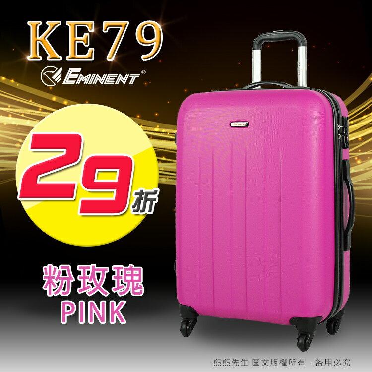 《熊熊先生》萬國通路特賣29折 台灣製造 Eminent 行李箱|登機箱 KE79 霧面防刮 TSA鎖 19吋