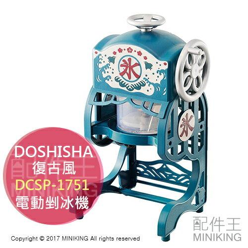 【配件王】現貨 日本 DOSHISHA DCSP-1751 復古風 電動 剉冰機 刨冰機 冰品 製冰機 勝DCSP-1651