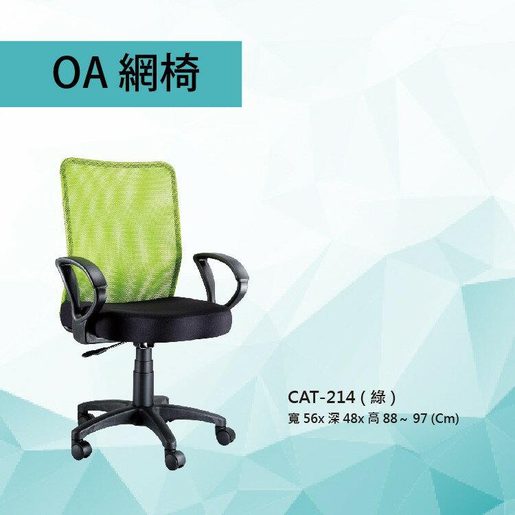 【勁媽媽-潔保】辦公椅CAT-214 綠色 貝拉小網椅  職員椅 電腦椅系列