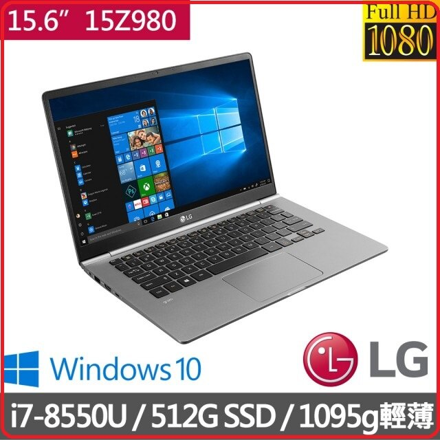 LG 樂金 Gram 15Z980-G.AA75C2 15.6吋 極緻輕薄筆電 銀/ i7-8550U / 8GB / SSD 512GB / NONE / Win10 Home