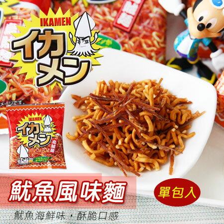 日本 魷魚風味麵 (單包入) 10g 魷魚 風味麵 脆麵 點心麵 餅乾【N102722】
