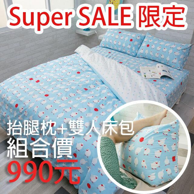 【超值4件組$990免運】暖感雙人床包(不含被套)+厚實舒適抬腿枕 / 超值4件組 / 限時限量開賣 2