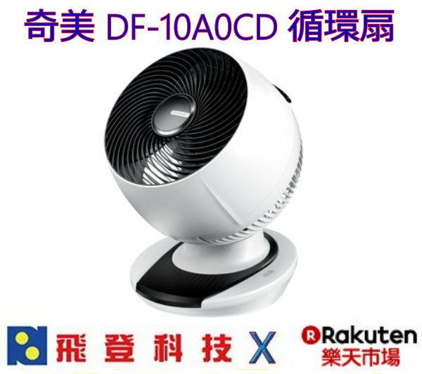 奇美DF-10A0CD電風扇空氣循環扇搭配冷氣更省電冷更快體積小移動方便