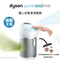 戴森Dyson電風扇推薦到【台灣原廠公司貨】Dyson Pure Cool Me™ 個人空氣清淨風扇 BP01-銀白色就在PC-BOX推薦戴森Dyson電風扇
