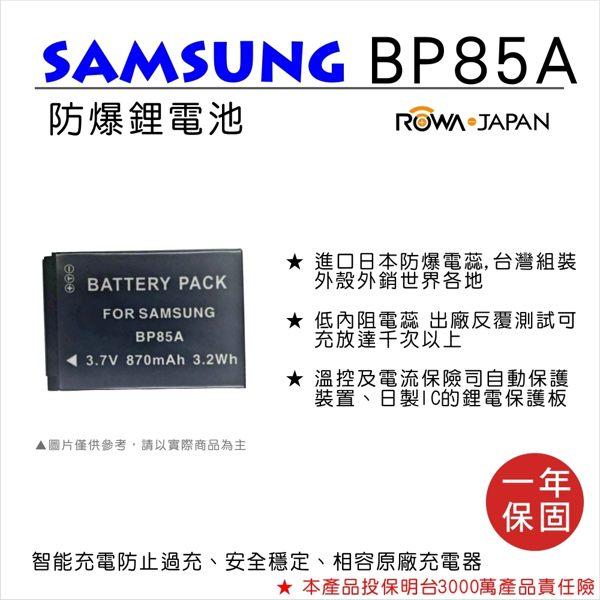 攝彩@樂華FORSAMSUNGBP-85A副廠電池BP85A相機電池鋰電池防爆保固一年全新公司貨