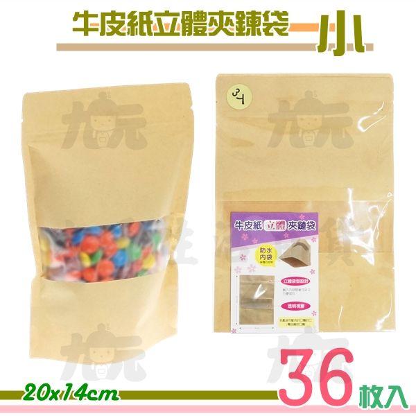 【九元生活百貨】牛皮紙立體夾鍊袋小36入牛皮紙袋防水紙袋