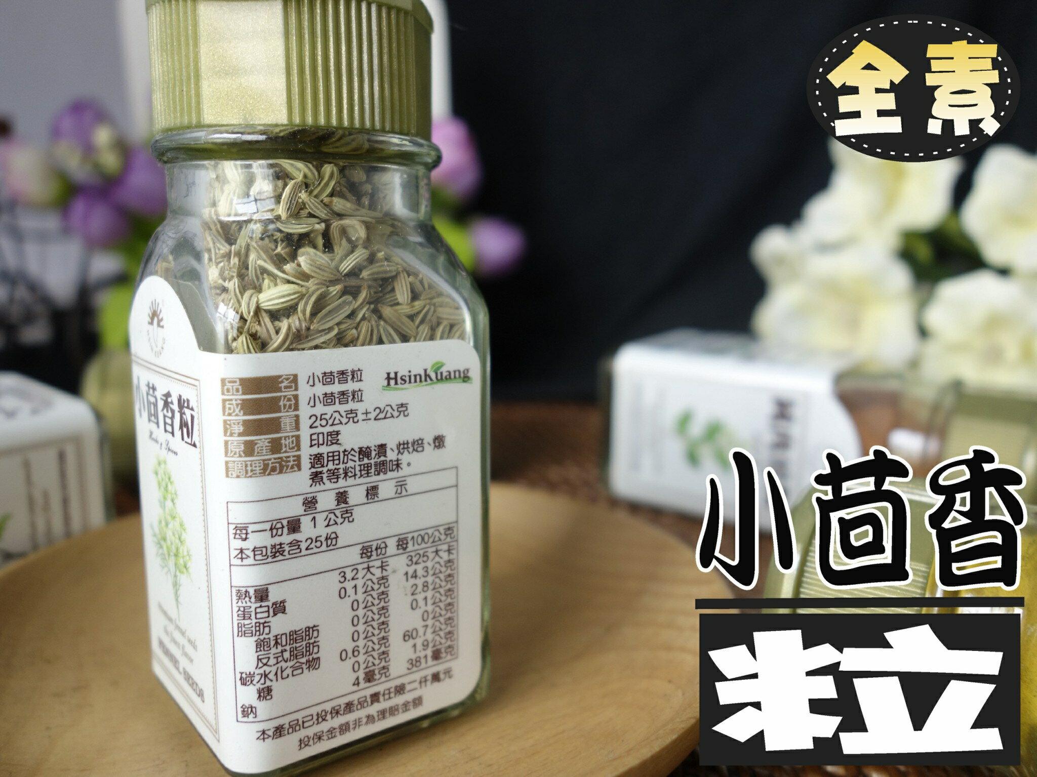 【野味食品】小茴香粒(新光洋菜,全素,25g/瓶)