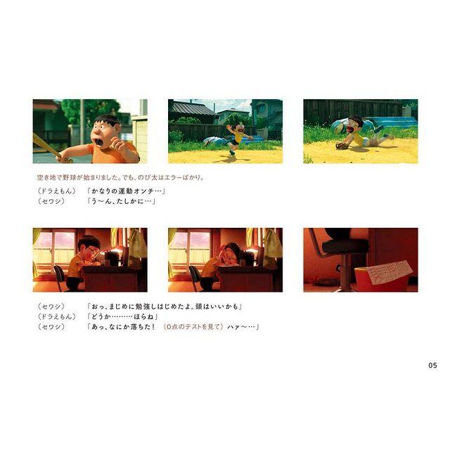 動畫電影STAND BY ME 哆啦A夢故事繪本-從未來之國千里迢迢而來 5