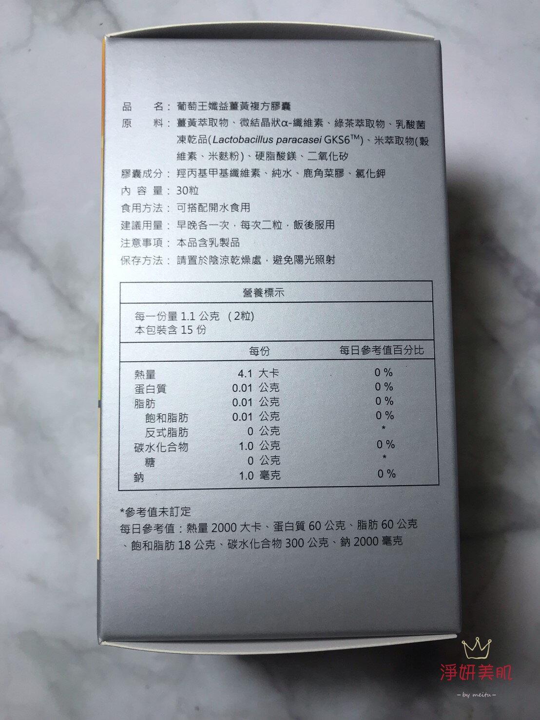 葡萄王 孅益薑黃複方膠囊(30粒 / 瓶) 效期2022.05【淨妍美肌】 1