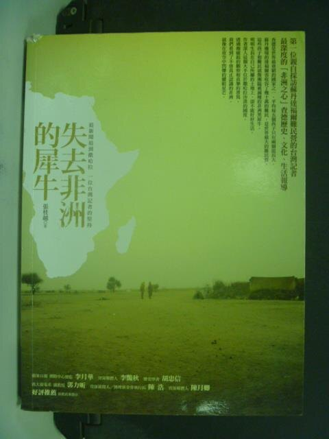 ~書寶 書T4/文學_QJJ~失去非洲的犀牛_張桂越