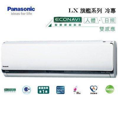 國際牌冷氣 CS~LX80A2 CU~LX80CA2  67500