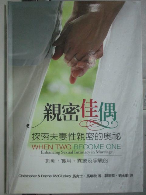 【書寶二手書T7/兩性關係_ORP】親密佳偶:探索夫妻性親密的奧祕_馬克斯