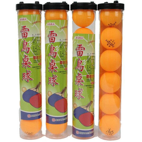 雷鳥桌球6入乒乓球(橘色)練習用直徑40mm一箱12桶入(一桶6個)共72個入{定70}