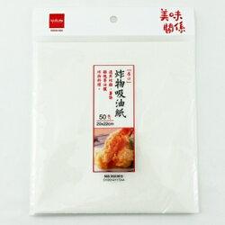 【珍昕】 生活大師 美味關係炸物吸油紙