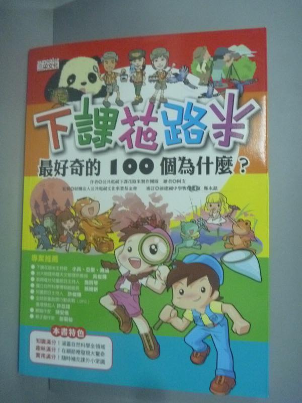 ~書寶 書T2/少年童書_ZCI~下課花路米: 奇的100個為什麼_公共電視下課花路米製作