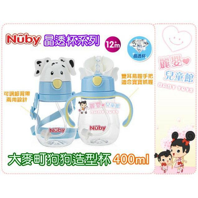 麗嬰兒童玩具館~美國NUBY-晶透杯-大麥町狗狗兩用造型杯360度吸管400ml