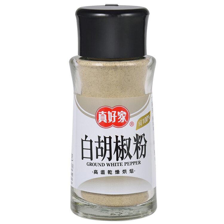 【真好家】100%精純白胡椒粉30g
