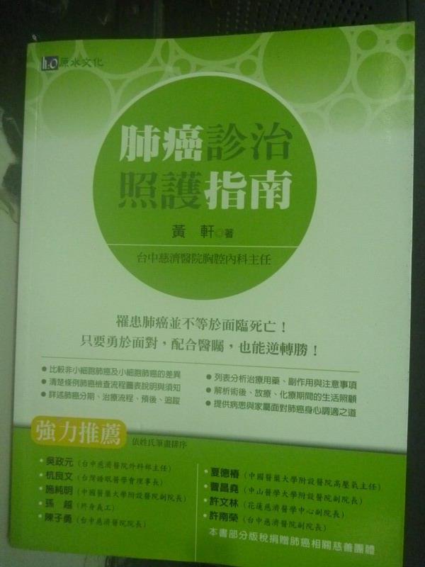 【書寶二手書T6/醫療_XEM】肺癌診治照護指南_m軒