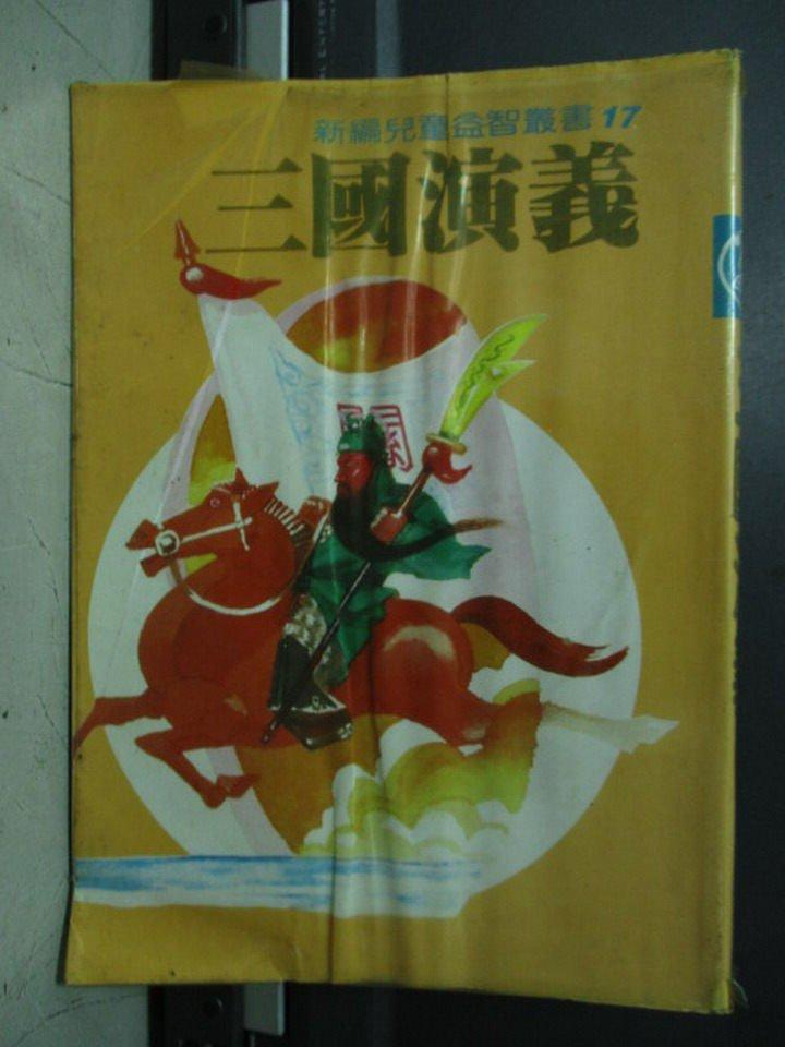 【書寶二手書T5/兒童文學_LOQ】三國演義